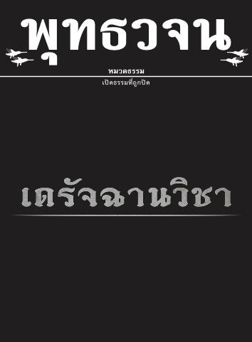 http://download.watnapahpong.org/data/static_media/12_buddhavacana_tiracchanvijja-20141029.pdf
